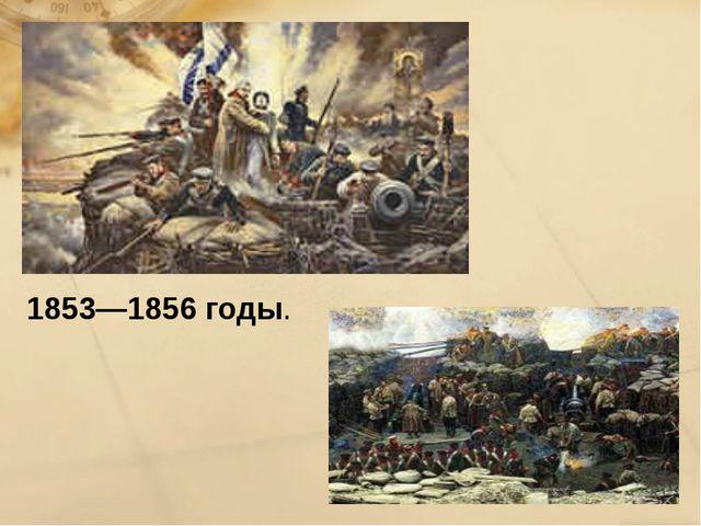 1853—1856 годы.