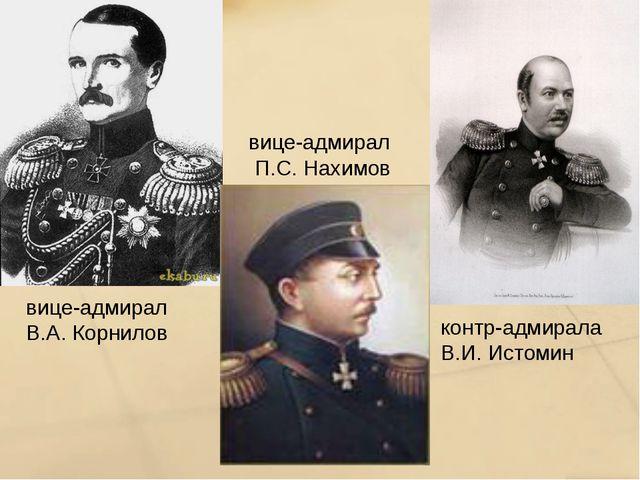 вице-адмирал В.А. Корнилов вице-адмирал П.С. Нахимов контр-адмирала В.И. Исто...