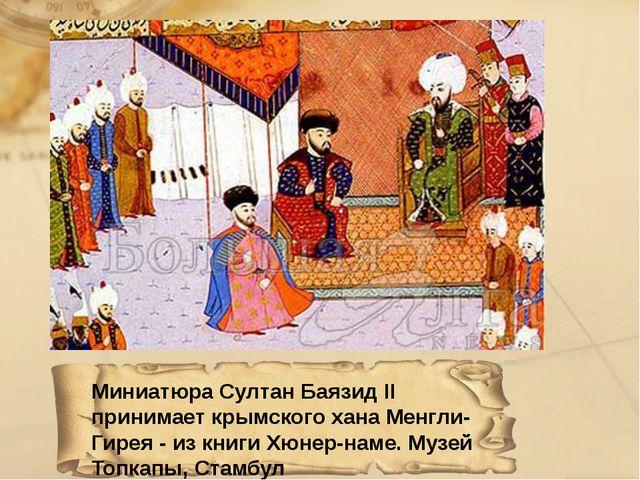 Миниатюра Султан Баязид II принимает крымского хана Менгли-Гирея - из книги...