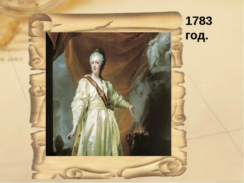 1783 год.