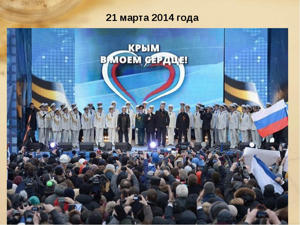 21 марта 2014 года