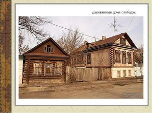 Деревянные дома слободы.