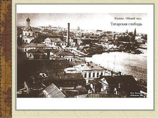 Татарская слобода.