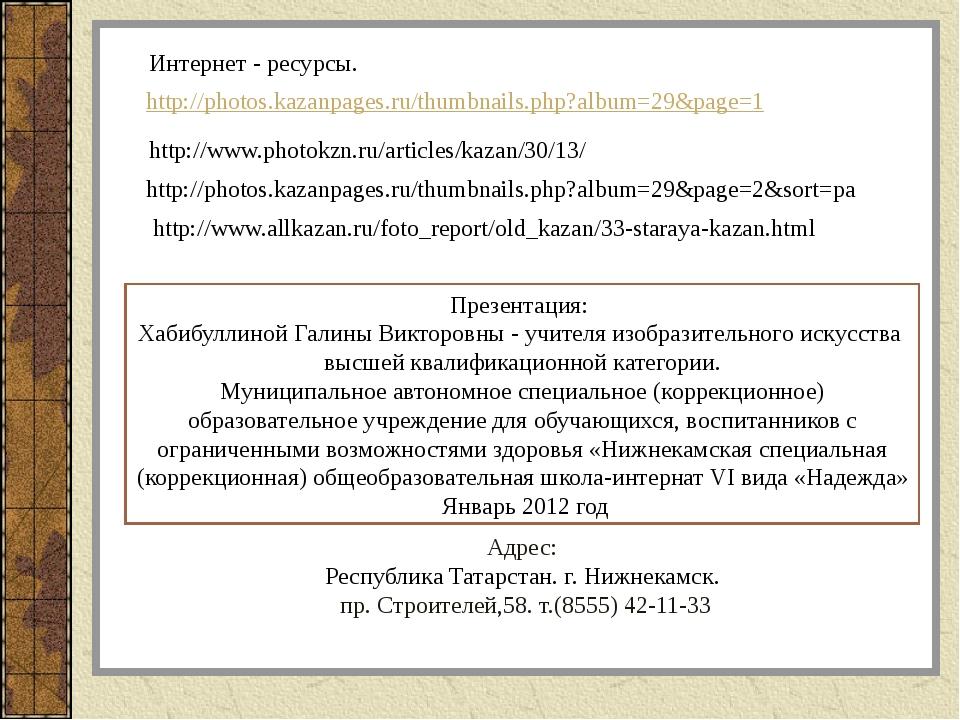 http://photos.kazanpages.ru/thumbnails.php?album=29&page=1 http://www.photokz...