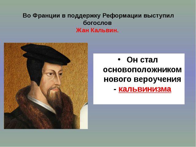 Во Франции в поддержку Реформации выступил богослов Жан Кальвин. Он стал осно...