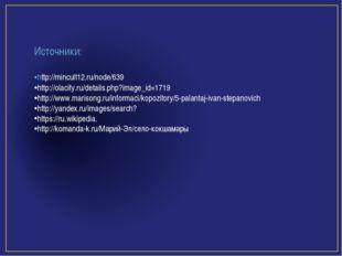 Источники: http://mincult12.ru/node/639 http://olacity.ru/details.php?image_i