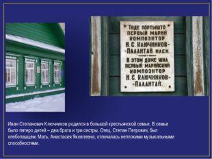 Иван Степанович Ключников родился в большой крестьянской семье. В семье было