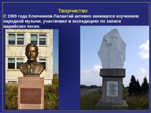 Творчество С 1909 года Ключников-Палантай активно занимался изучением народн
