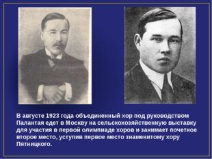 В августе 1923 года объединенный хор под руководством Палантая едет в Москву