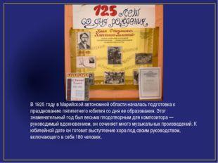 В 1925 году в Марийской автономной области началась подготовка к праздновани