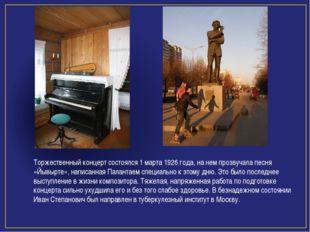 Торжественный концерт состоялся 1 марта 1926 года, на нем прозвучала песня «