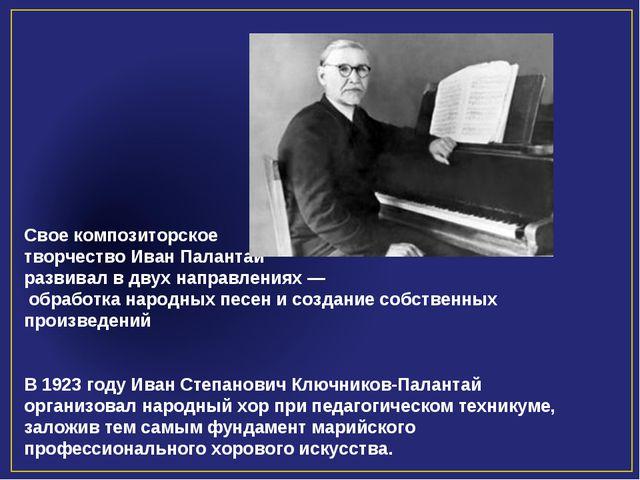 Свое композиторское творчество Иван Палантай развивал в двух направлениях —...