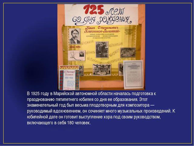 В 1925 году в Марийской автономной области началась подготовка к праздновани...