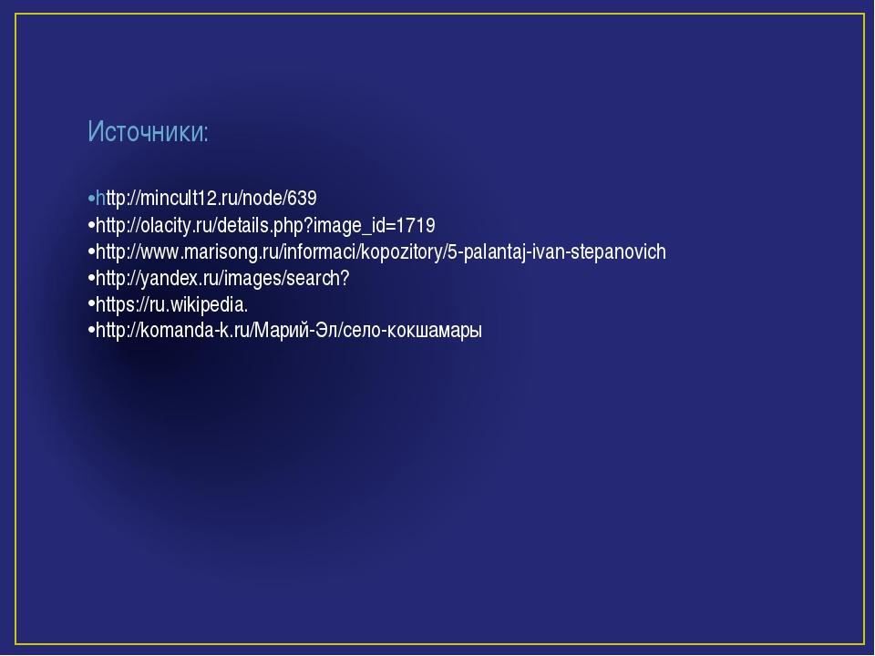 Источники: http://mincult12.ru/node/639 http://olacity.ru/details.php?image_i...