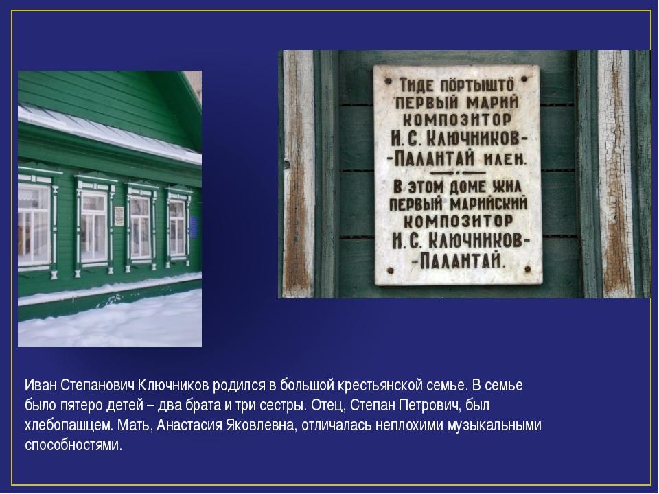 Иван Степанович Ключников родился в большой крестьянской семье. В семье было...