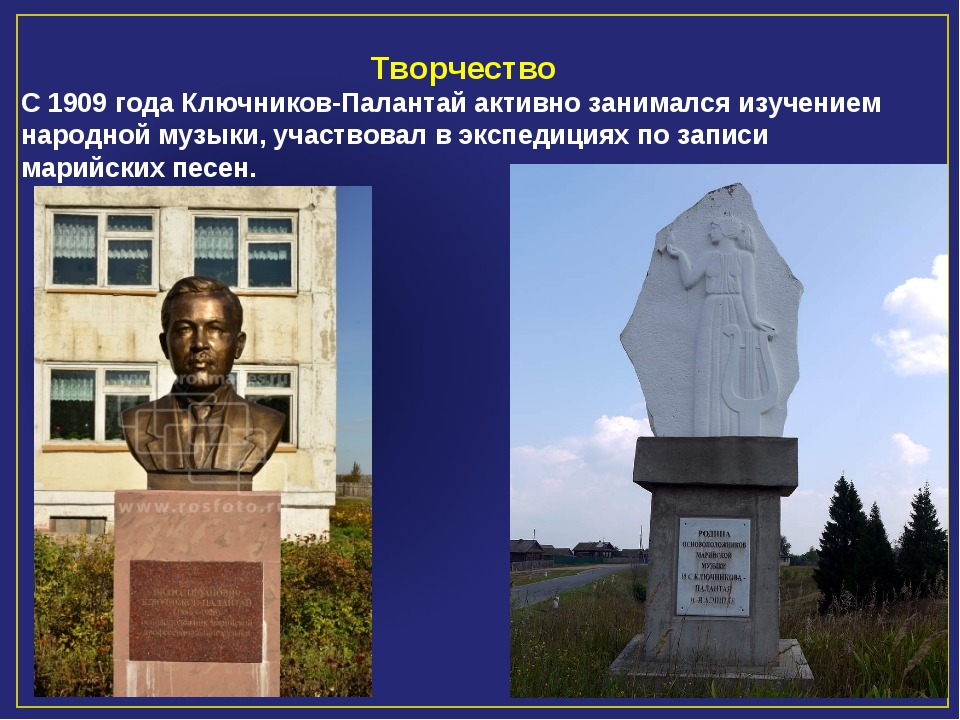 Творчество С 1909 года Ключников-Палантай активно занимался изучением народн...