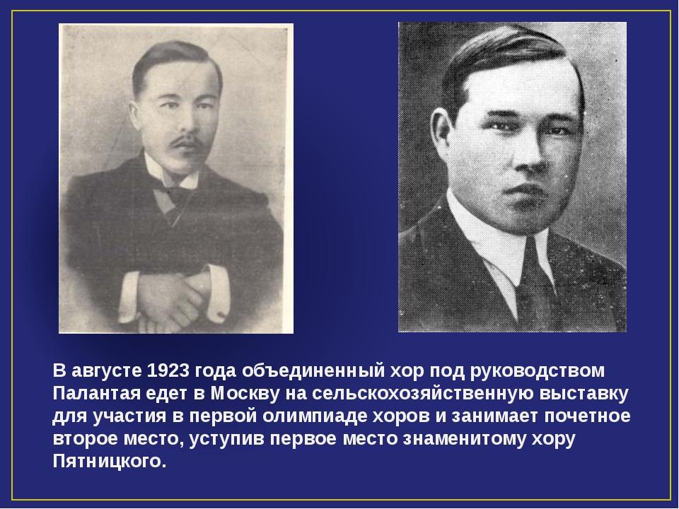 В августе 1923 года объединенный хор под руководством Палантая едет в Москву...