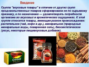 """Введение Группа """"вкусовые товары"""" в отличие от других групп продовольственны"""