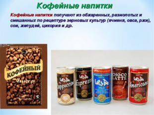 Кофейные напитки Кофейные напитки получают из обжаренных, размолотых и смеша