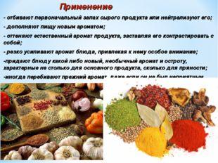 Применение - отбивают первоначальный запах сырого продукта или нейтрализуют