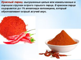 Красный перец- высушенные целые или измельченные в порошок стручки острого го