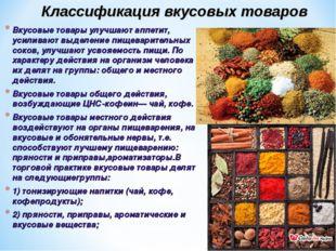 Классификация вкусовых товаров Вкусовые товары улучшают аппетит, усиливают вы