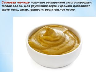 Столовая горчица- получают растиранием сухого порошка с теплой водой. Для улу