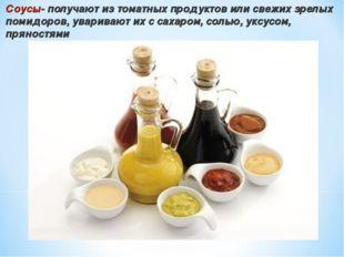 Соусы- получают из томатных продуктов или свежих зрелых помидоров, уваривают