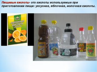 Пищевые кислоты- это кислоты используемые при приготовлении пищи: уксусная, я