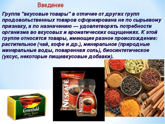 """Введение Группа """"вкусовые товары"""" в отличие от других групп продовольственны..."""