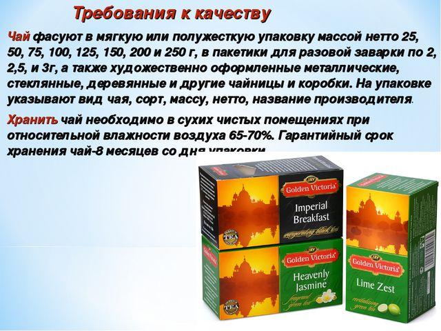 Требования к качеству Чай фасуют в мягкую или полужесткую упаковку массой не...