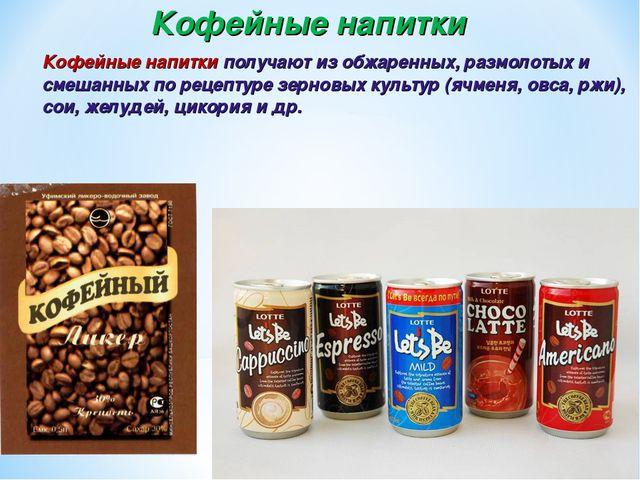Кофейные напитки Кофейные напитки получают из обжаренных, размолотых и смеша...