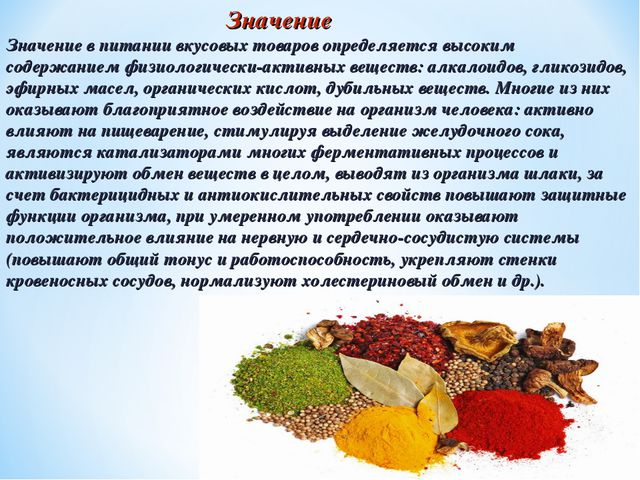 Значение Значение в питании вкусовых товаров определяется высоким содержание...
