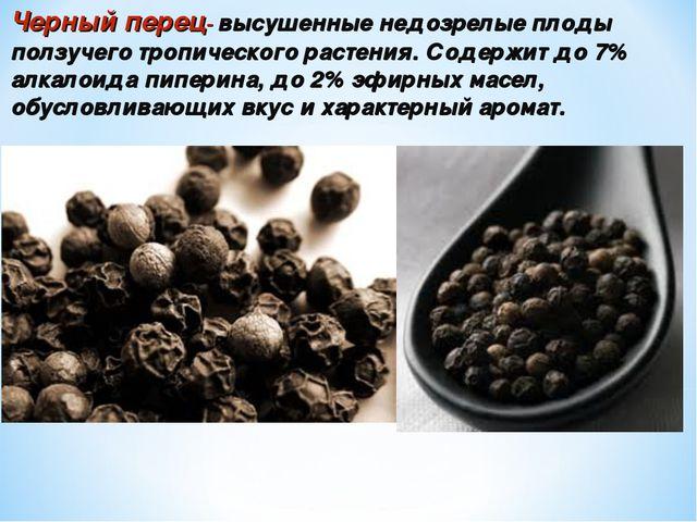 Черный перец- высушенные недозрелые плоды ползучего тропического растения. Со...