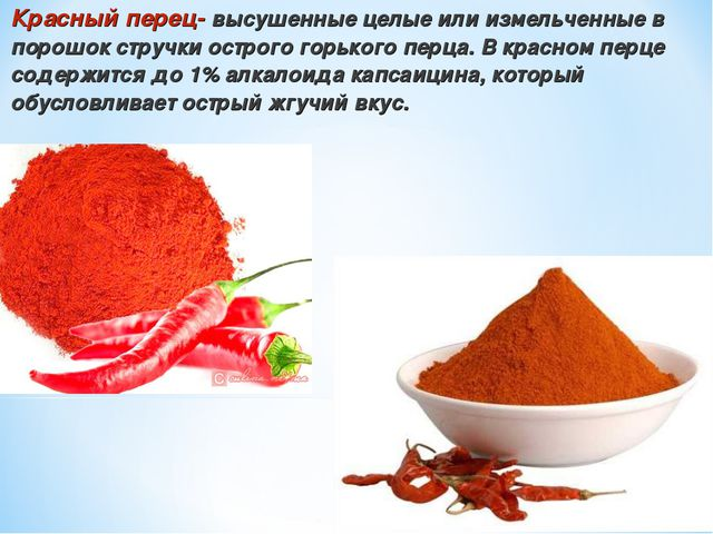 Красный перец- высушенные целые или измельченные в порошок стручки острого го...