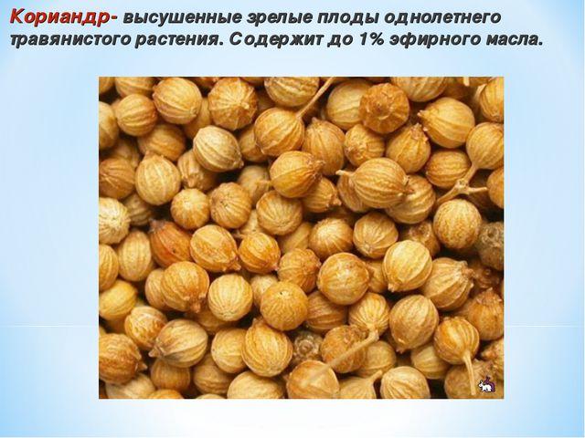 Кориандр- высушенные зрелые плоды однолетнего травянистого растения. Содержит...