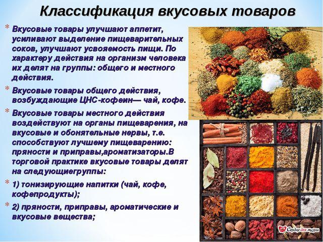 Классификация вкусовых товаров Вкусовые товары улучшают аппетит, усиливают вы...