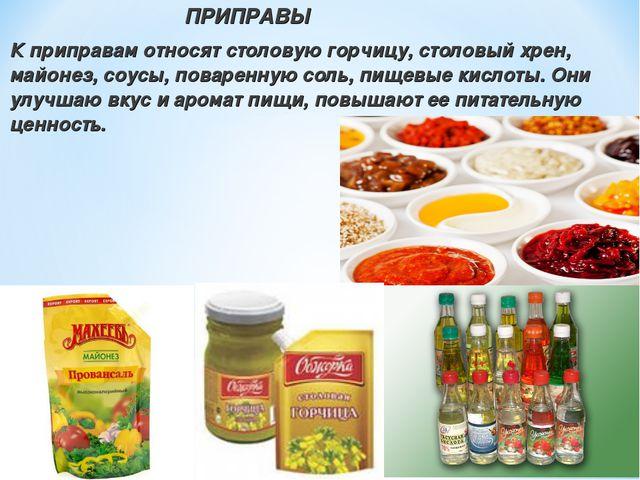ПРИПРАВЫ К приправам относят столовую горчицу, столовый хрен, майонез, соусы...