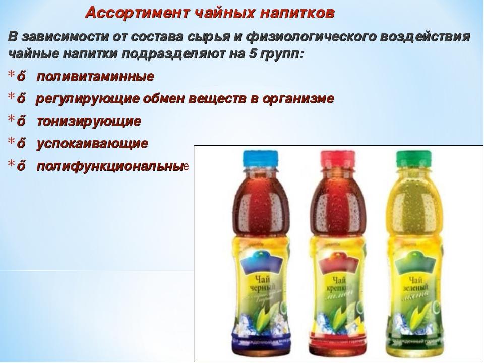Ассортимент чайных напитков В зависимости от состава сырья и физиологическог...