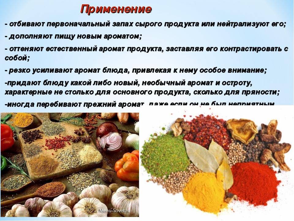 Применение - отбивают первоначальный запах сырого продукта или нейтрализуют...