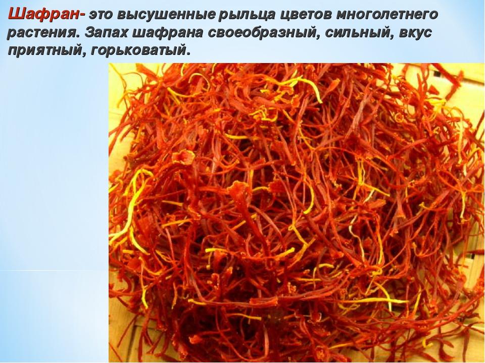 Шафран- это высушенные рыльца цветов многолетнего растения. Запах шафрана сво...