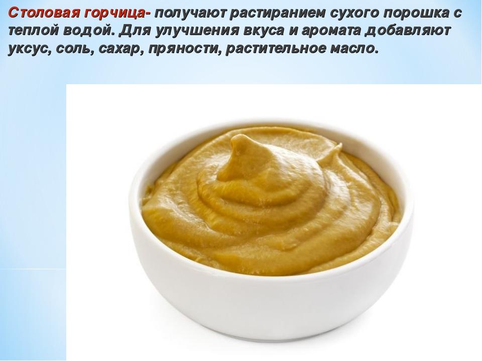 Столовая горчица- получают растиранием сухого порошка с теплой водой. Для улу...