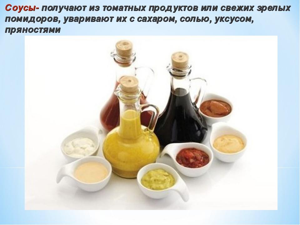Соусы- получают из томатных продуктов или свежих зрелых помидоров, уваривают...