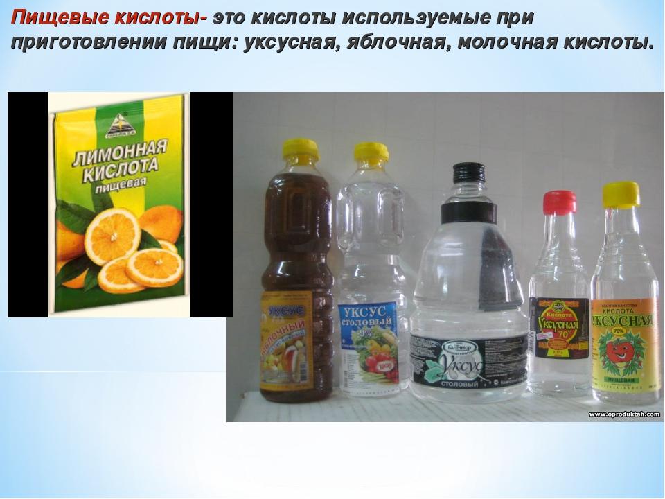 Пищевые кислоты- это кислоты используемые при приготовлении пищи: уксусная, я...