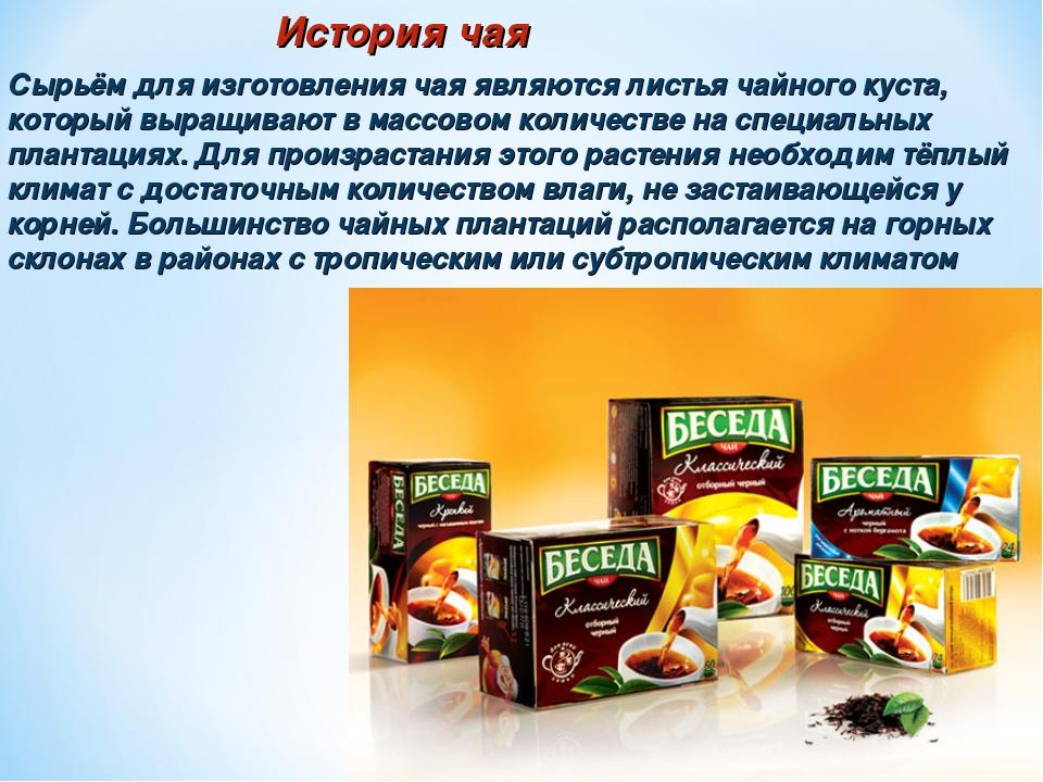 История чая Сырьём для изготовления чая являются листья чайного куста, котор...