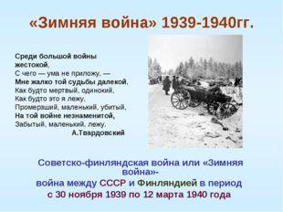 «Зимняя война» 1939-1940гг. Советско-финляндская война или «Зимняя война»- во
