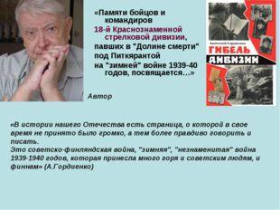 «Памяти бойцов и командиров 18-й Краснознаменной стрелковой дивизии, павших в