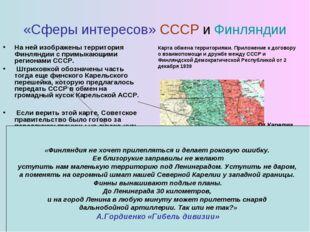 «Сферы интересов» СССР и Финляндии На ней изображены территория Финляндии с п