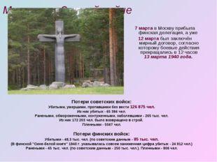 Монумент Зимней войне 7 марта в Москву прибыла финская делегация, а уже 12 ма