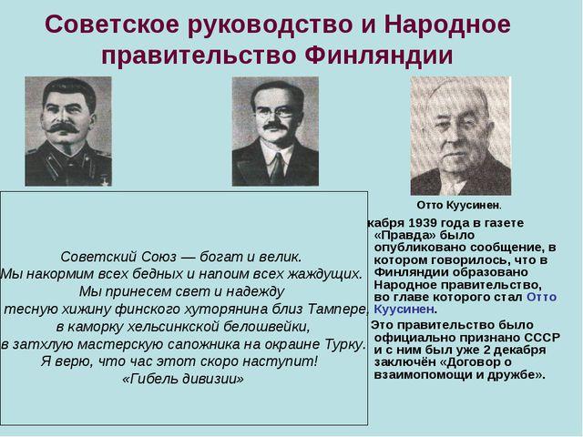 Советское руководство и Народное правительство Финляндии декабря 1939 года в...